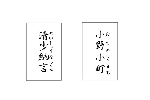 Karuta2_2