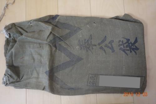 Houkofukuro