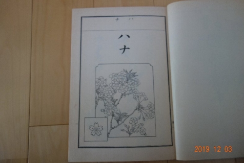Senngokyoukasyo1